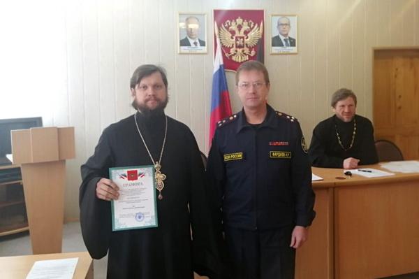 Заседание комиссии по духовно-нравственному воспитанию состоялось в УФСИН